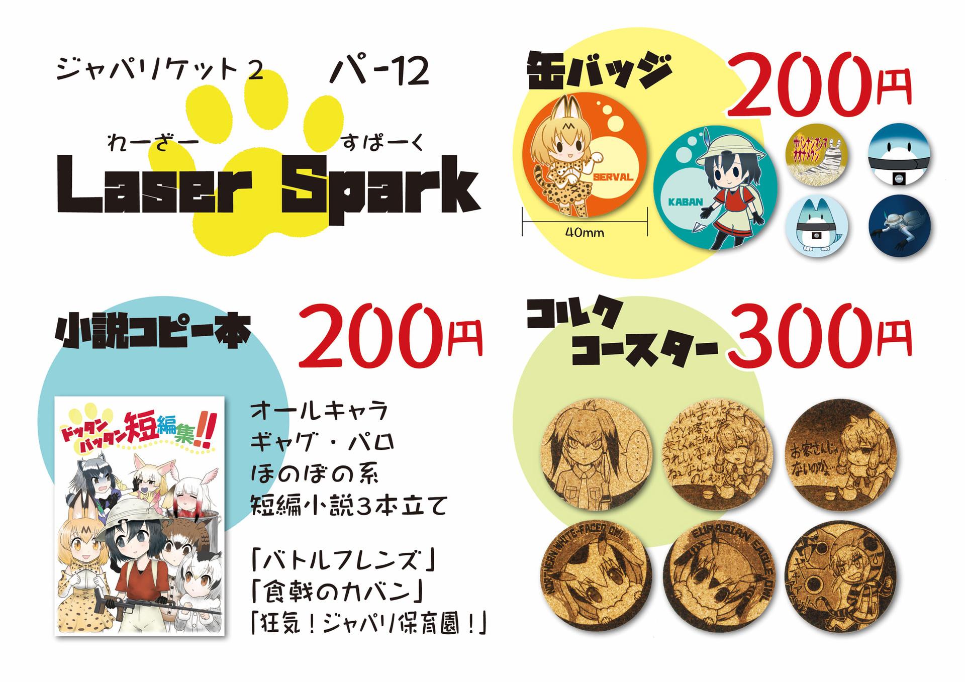 jparike-oshinagaki-10.jpg